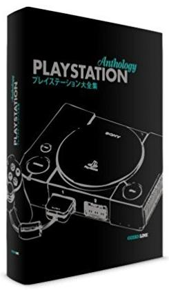 Bild:PLAYSTATION ANTHOLOGY BOOK Out Now!